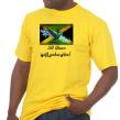 Jamaica's 50th Yr. ~ Ah Yahso Nice